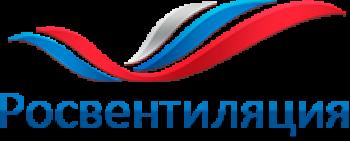Открытие нового сайта компании Росвентиляция