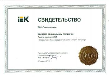 Официальный партнер IEK!